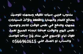 مندوب توصيل طلبيات عربي