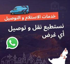 Arabic Delivery Representative