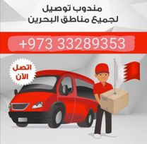 Delivery Representative for all regions of Bahrain