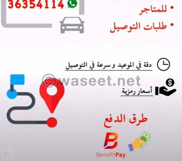 مندوب توصيل لجميع مناطق البحرين