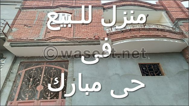 منزل للبيع فى حى مبارك فى الزقازيق