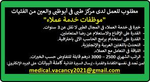 موظفات خدمة عملاء عربيات الجنسية