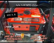 » مولد NTC بدون كاتم 1 كيلو جودة وكفاءة عالية...