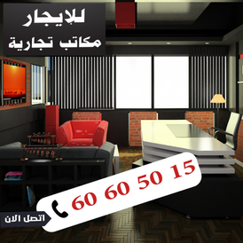 للايجار مكاتب 16م بشارع سالم المبارك