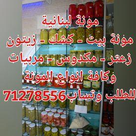 مونة لبنانية 11