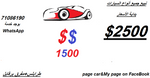 نبيع جميع أنواع السيارات شمال لبنان...