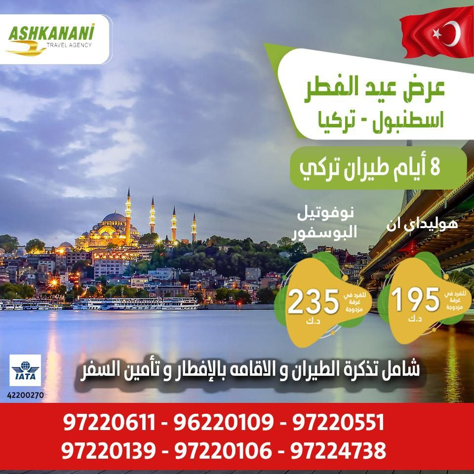 نتقن خدماتنا السياحية بادارة كويتية