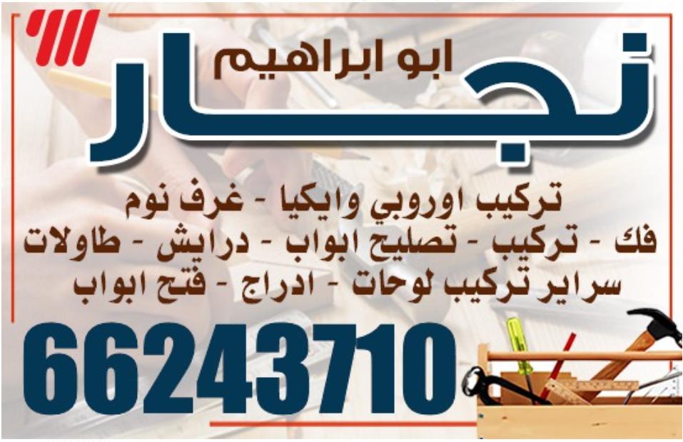 Carpenter Abu Ibrahim