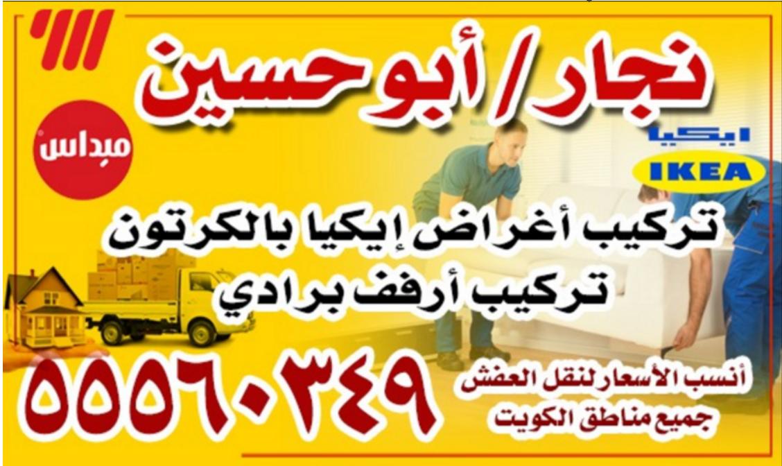 Carpenter Abu Hussein