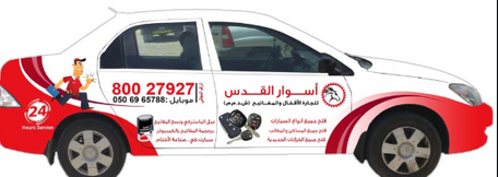 We are Aswar Al Quds Trading Company for locks and keys