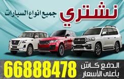 نشترى جميع انواع السيارات كاش وباعلى سعر