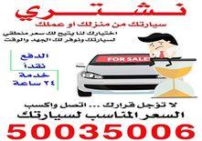نشترى سيارتك من منزلك او عملك