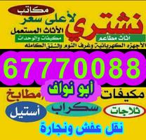 نشتري الأثاث والأجهزة ونقل عفش ابو نواف 67770088