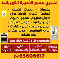We buy all used electrical appliances and household purposes...
