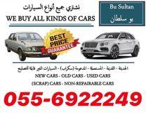 نشتري جميع انواع السيارات بافضل الاسعار