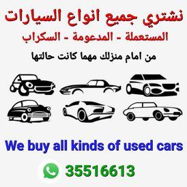 نشتري جميع انواع السيارات حتي لو تحتاج صيانة
