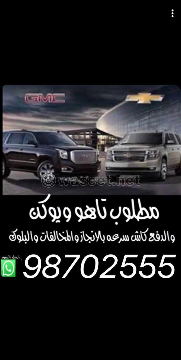 نشتري جميع انواع السيارات من موديل2007 الى 2016