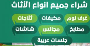 نشتري ونبيع جميع الجلسات العربية والأطقم الأنيقة
