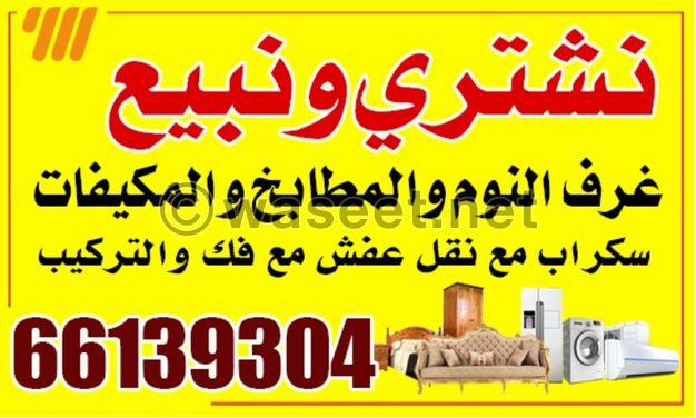 نشتري و نبيع غرف النوم مع نقل عفش