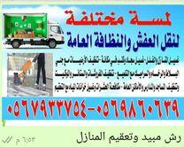 نظافة.عامة.شقق وفلل مساجدومدارس غسيل خزاناتمع التعقيموالتنظي...