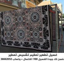 نغسل السجاد الصوف الايراني والسجاد اليدوي والحرير