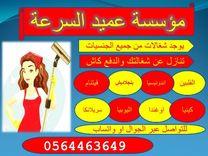 نقبل خادمات للتنازل من جميع الجنسيات 0564463649