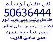 نقل العفش جميع مناطق الكويت