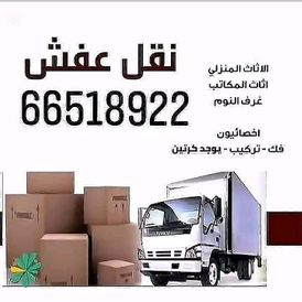 نقل عفش ابوفاطمة