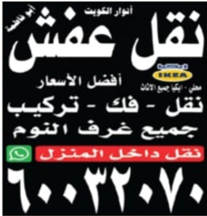 نقل عفش ابو زينب 2