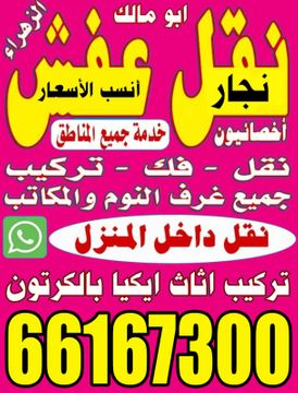 نقل عفش ابو مالك 10
