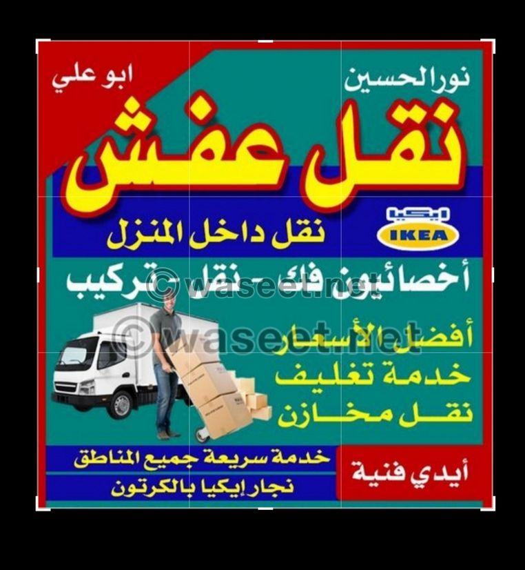 نقل عفش الابتكار ابو حسين نقل جميع مناطق الكويت اتصل