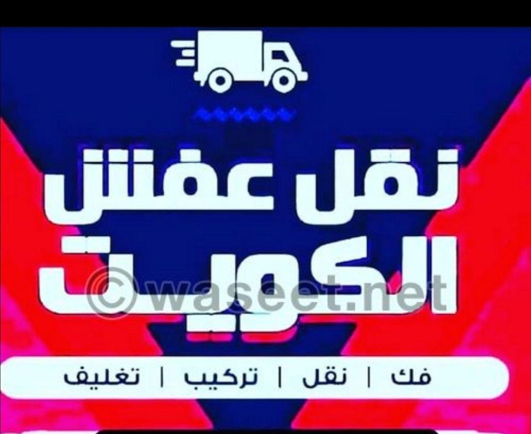نقل عفش الابتكار ابو حسين نقل داخل المنزل وخارجه
