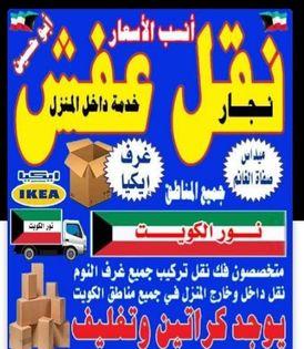 نقل عفش الكويت فك تركيب ابو حسين