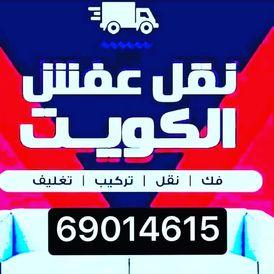 نقل عفش الكويت فك وتركيب