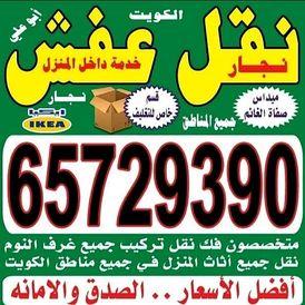 نقل عفش ( الكويت )