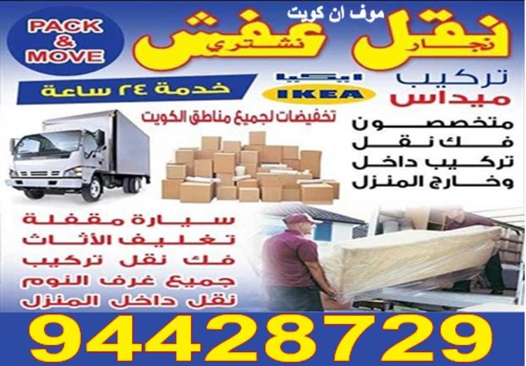 نقل عفش خدمة 24 ساعة