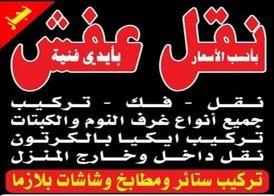 نقل عفش فك وتركيب جميع الأثاث ابو حسين
