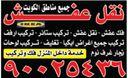 نقل عفش نور الحسين