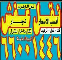 نقل عفش نور الزهراء اقل سعر بالكويت