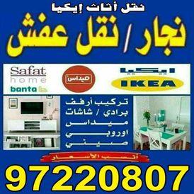 نقل عفش ونجار جميع مناطق الكويت
