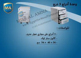 وحدة ادراج 3 درج من مصنع مصر الامنة للاثاثات المكتبية المعدنية ايديال