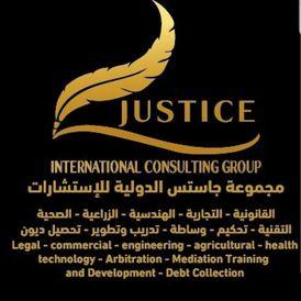 وظائف شاغرة في مجموعة جاستس الدولية للإستشارات