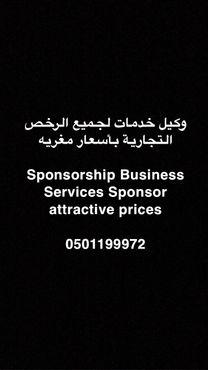 وكيل خدمات لجميع الرخص التجارية