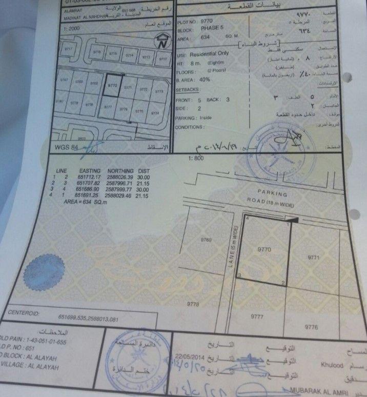  ولاية العامرات - العلاية رقم 651  |  مساحه 634 م