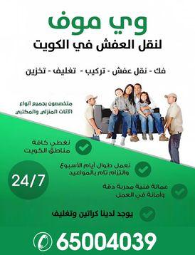 وي موف لنقل العفش 13