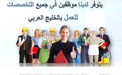 يتوفر لدينا موظفين و موظفات من الجنسية المغربية...