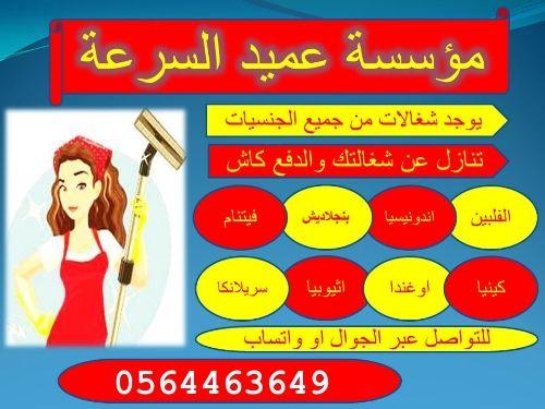 يوجد خادمات من جميع الجنسيات 0564463649