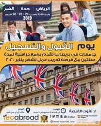 يوم القبول والتسجيل في جامعات بريطانيا...