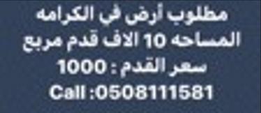 مطلوب أرض في الكرامة - دبي