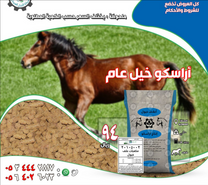 أجود أعلاف الخيل من شركة الجيل العربي للتجارة...